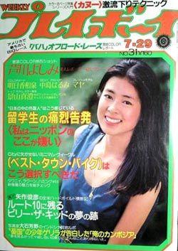 Hoshino Tomoko (星野知子) 1957-, Japanese Actress