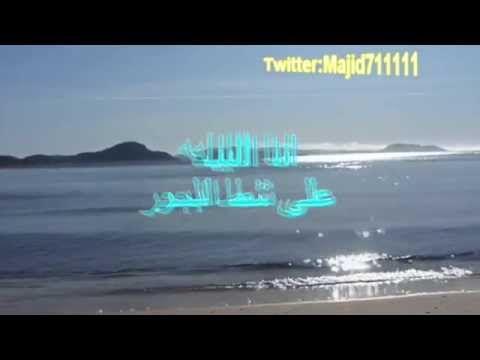 شيلة امواج البحر اداء طارق الصبحي مونتاج الماجد المطيري Youtube Screenshots Desktop Screenshot