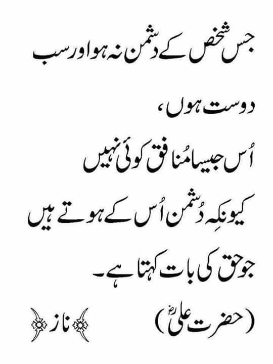 Pin By Suman Khan On Anmol Moti Ali Quotes Islamic Quotes Urdu Quotes With Images
