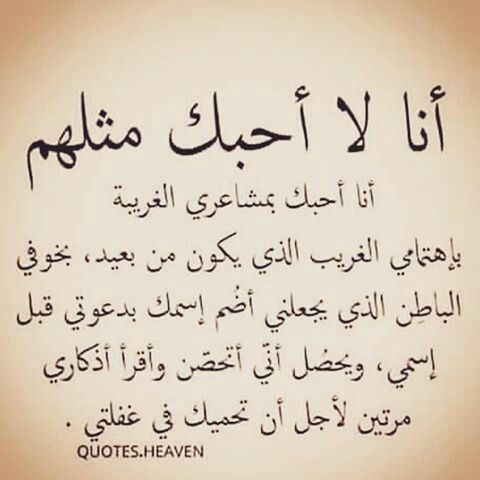 Pin By Rachida Saoud On ليتها تقرأ Quotes For Book Lovers Romantic Words Words Quotes