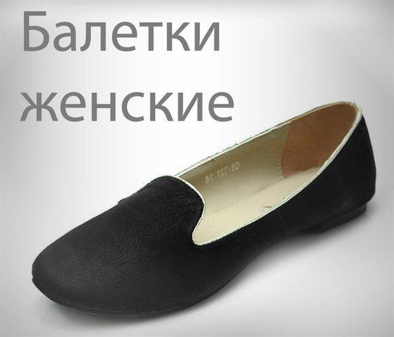 1a6e5e67cab5 Обувь женская магазины купить не дорого   Классная одежда   Pinterest
