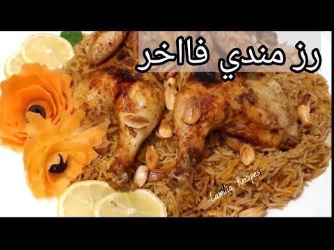 رز مندي فاخر بطعم منافس من غير فرن ولا برميل بنصحكم تجربوه وراح تدعولي بيجنن Youtube Recipes Food Turkey