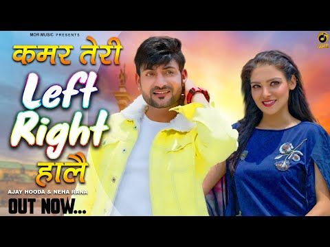 Kamar Teri Left Right Halle Sandeep Surila Di 2020 Halle Video