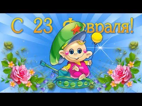 2 Pozdravlenie S 23 Fevralya Pape Prazdnik 23 Fevralya Pape Na 23