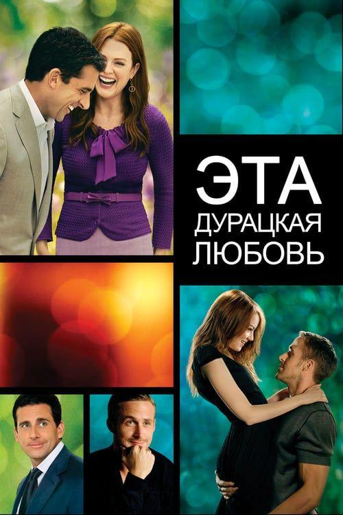 Watch Crazy Stupid Love 2011 Full Movie Online Crazy