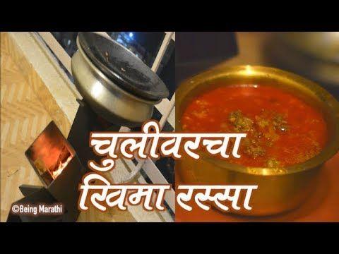 chulivarcha keema chulivarcha keema rassa marathi recipe indian recipesdelicious foodyummy forumfinder Choice Image