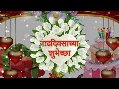Marathi Birthday Wishes Whatsapp Marathi Sms Marathi Marathi Greetings Video Youtube Happy Birthday Wishes Best Birthday Wishes Romantic Birthday Wishes