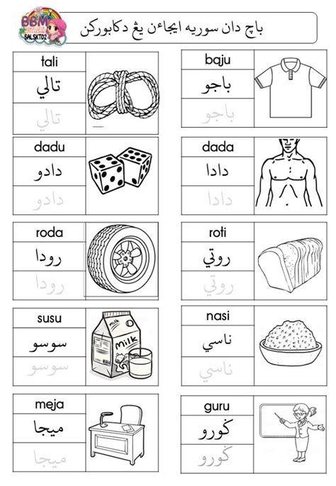Latihan 50 Suku Kata Terbuka Jawi Cikguzim Suku Kata Pemahaman Membaca Belajar