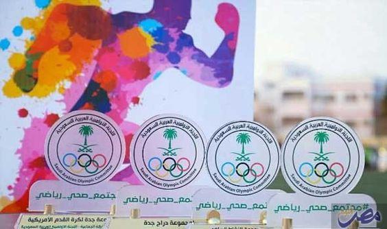 اللجنة الأولمبية السعودية تعلن التشكيل الجديد لمجالس…: أعلن الأمير عبدالله بن مساعد بن عبدالعزيز، رئيس اللجنة الأولمبية السعودية الثلاثاء،…