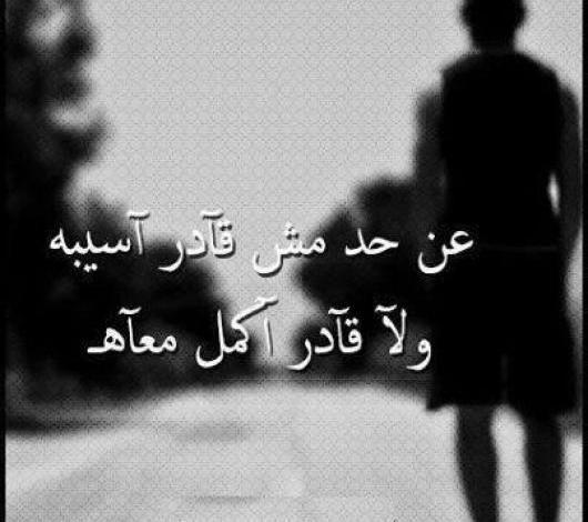 كلام عن الحب حزين عبارات عن الحزن بسبب الحب Health Fashion Arabic Calligraphy New Girl