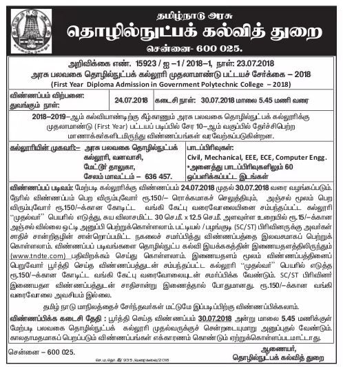 First Graduate Certificate Online Application Form In Tamilnadu