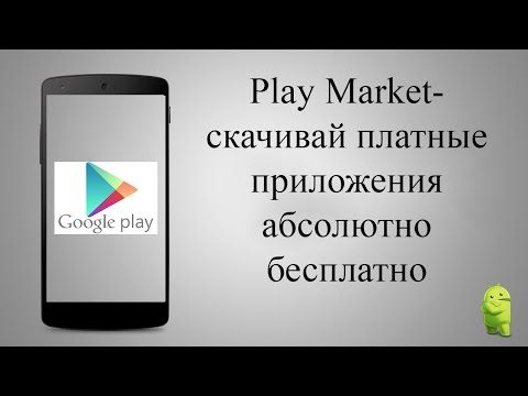 Programmy Dlya Android Obzor Youtube Play Market Android Android Apps