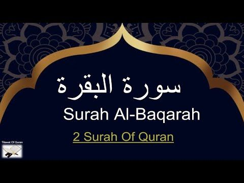 Surah Al Baqarah Full Sheikh Sudais سورة البقرة By Tilawat Of Quran Youtube Quran Quran Tilawat Youtube