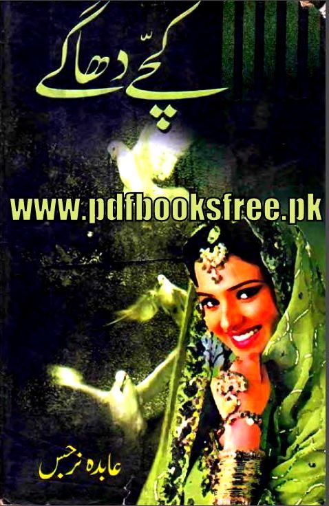 wujood e laraib novel pdf free