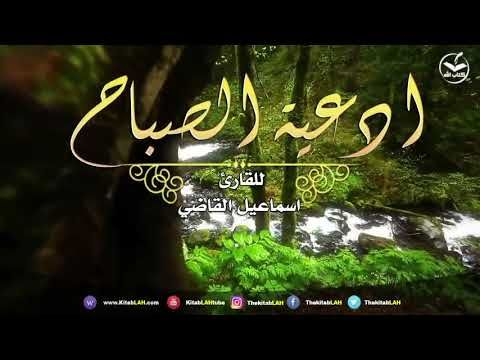 اذكار الصباح القصيرة بصوت يريح القلب مع مناظر طبيعية Adkar Sabah Hd Youtube Islamic Quotes Quotes