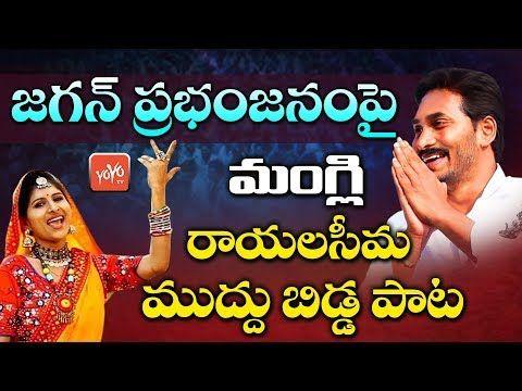 Mangli Jagananna Song Mangli Rayalaseema Muddu Bidda Song Ys Jagan New Song Yoyo Tv Music Youtube Dj Remix Songs Dj Mix Songs Dj Songs