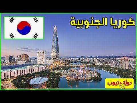 معلومات عن كوريا الجنوبية South Korea دولة تيوب Youtube Korea