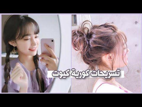 تسريحات شعر كورية بسيطة وكيوت Youtube Korean Hairstyle Hair Styles Youtube