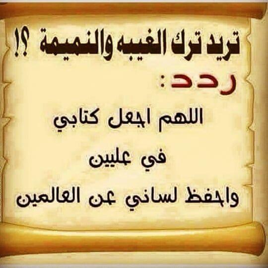 الغيبة Arabic Calligraphy Calligraphy