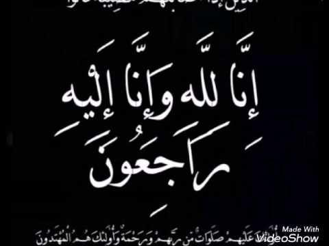 عبارات عزاء ومواساة Youtube Arabic Calligraphy Calligraphy