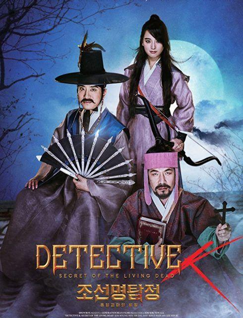 فيلم 2018 Detective K Secret Of The Living Dead مترجم ايجى فور