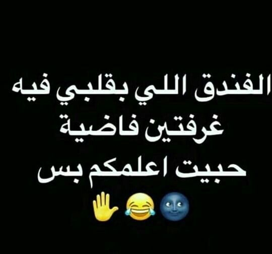 Pin By تقاوي الربيعي On Funny Arabic Funny Funny Arabic Quotes Jokes Quotes