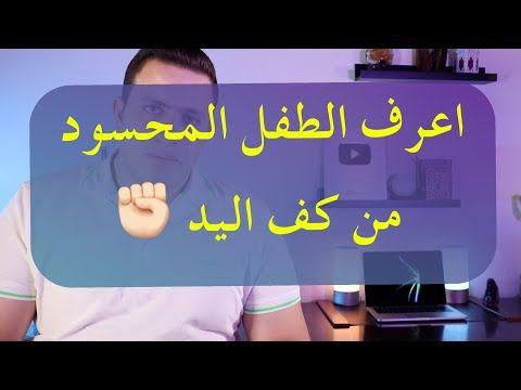 علاج الحسد والعين عند الاطفال حلقة هامه لوقايه اطفالك Youtube Islamic Quotes Wallpaper Cool Words Arabic Tattoo Quotes