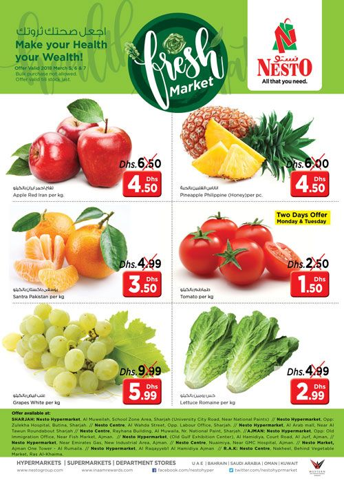 Fresh Market From 2018 Mar 5 To Mar 7 Offer Available At Nesto