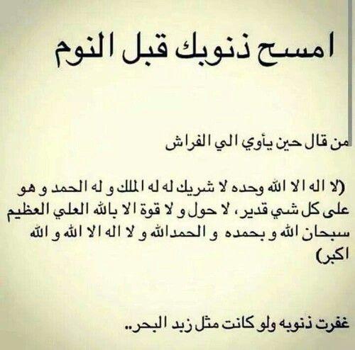 Pin By Abdulwadood On كلمات بخاطري Quotes English Vocabulary Islam Quran