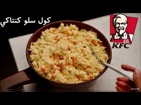 إزاي نعمل كول سلو كنتاكي Kfc Coleslaw Youtube Slaw Recipes Cooking Food