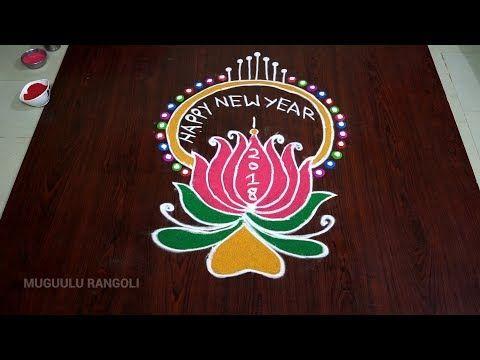 Rangoli Designs For New Year New Year Muggulu Rangoli For New Year 2018 Happy New Year Muggulu Youtube Rangoli Designs Easy Rangoli Designs New Year 2018
