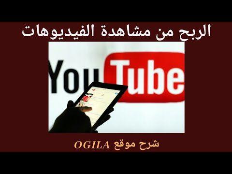 ربح المال من الإنترنت من خلال مشاهدة الفيديوهات شرح موقع Ogila Youtube Online Business Danger Sign Youtube