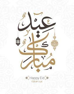 صور عيد الفطر 2020 اجمل صور تهنئة لعيد الفطر المبارك Eid Greetings Eid Mubarak Stickers Eid Wallpaper