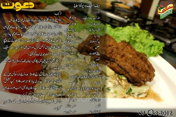 Beef Stake Wit Potato Salad | Roast Beef | Kebabs | BBQ ...