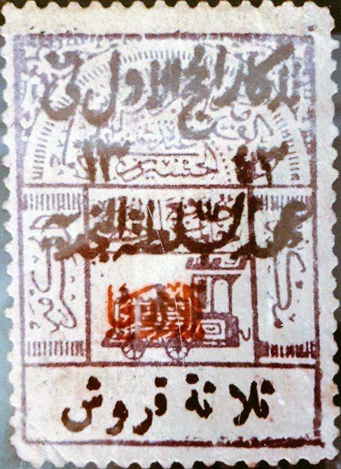 طابع بريد شريفي مطبوع في مكة تم دمغه باسم السلطنة النجدية بعد دخول مكة المكرمة في حكم الملك عبدالعزيز منتصف عام١٣٤٣هـ والل Novelty Sign Novelty Art