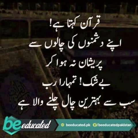 Pin By Malik Hanan On Ya Allah Quran Quotes Islamic Quotes Deep Words
