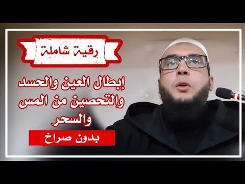 رقيات تشخيصية الراقي المغربي نعيم ربيع Youtube Movie Posters Movies Poster