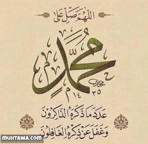 أقوال رجال الدين عن رسول Arabic Calligraphy Calligraphy