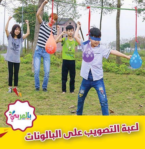 افكار العاب حركية للاطفال متنوعة بالصور مسابقات والعاب بالأماكن المفتوحة Activities For Kids Activities Hijab Dress Party