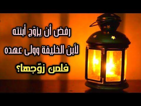 قصة زواج إبنة سعيد بن المسيب رفض أن يزو جها لأبن الخليفة وزو جها من شاب فقير Youtube Novelty Lamp Table Lamp Lamp