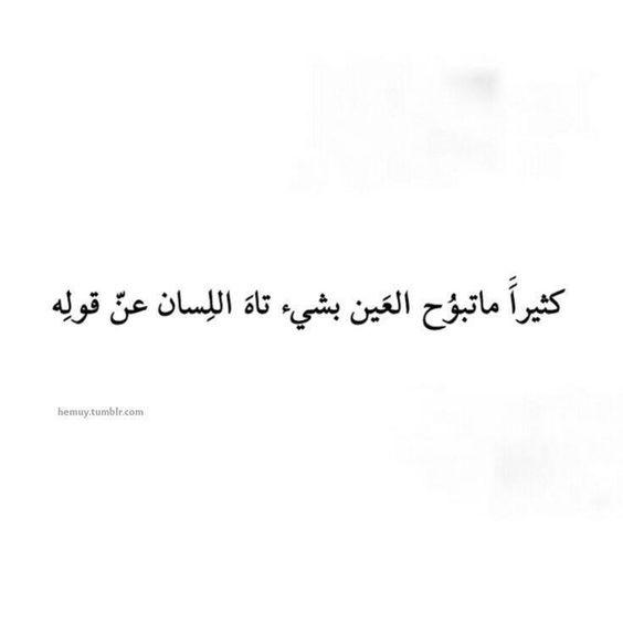 لا اصدق ولا ابلغ من لغة العيون Snap Quotes Words Quotes Arabic Quotes