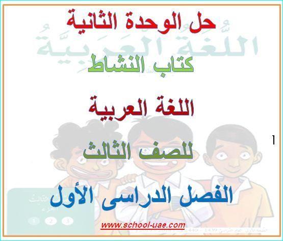 حل الوحده الثانيه أثق بنفسى كتاب النشاط لغة عربية للصف الثالث الفصل الاول مدرسة الامارات Words Word Search Puzzle School