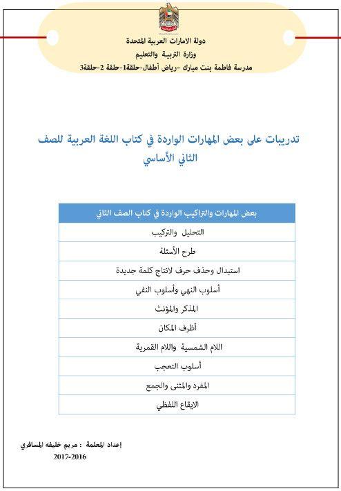 مدونة تعلم تدريبات على بعض المهارات الواردة في كتاب اللغة العربية للصف الثاني Blog Blog Posts Post