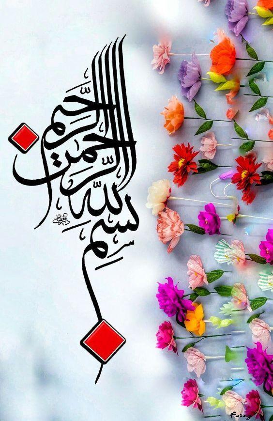 بسم الله الرحمن الرحیم Bismillah Flower Phone Wallpaper Islamic Caligraphy Art Islamic Wallpaper