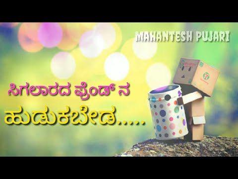 kannada friendship whatsapp status Kannada WhatsApp