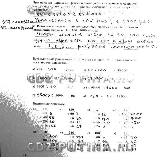 Гдз по физики рабочая тетрадь фадеева