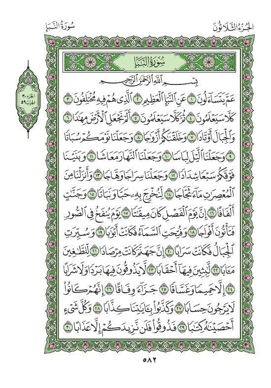 ورد من القرآن الكريم آيات من سورة النبأ Arabic Text Quran Text