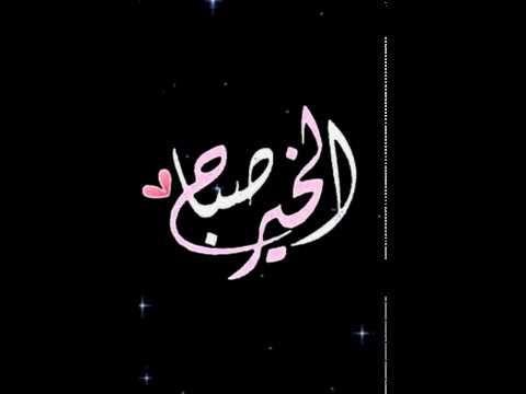 صباح الخير تلاوة الشيخ محمد ايوب الاية رقم 254 من سورة البقرة Arabic Calligraphy Calligraphy
