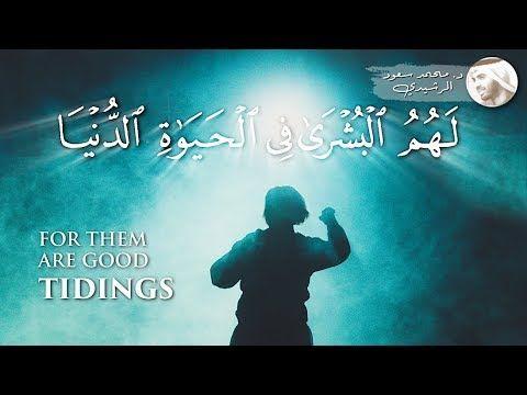 ستأتيك البشرى في الحياة الدنيا د محمد سعود الرشيدي Good Tidings For You Youtube Poster Movie Posters Movies