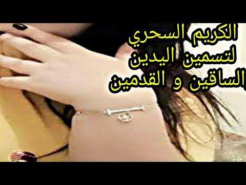 سر الصحراويات في تسمين اليدين الساقين والقدمين في مدة قصيرة وبمكونات طبيعية Youtube In 2020 Youtube Music